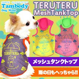 テルテル★メッシュタンク