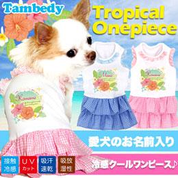 愛犬のお名前入り★トロピカル★ワンピース