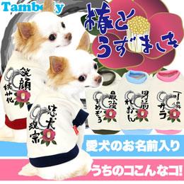 愛犬のお名前入り★龍とうずまき★シャツ