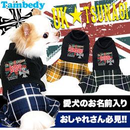 愛犬のお名前入り★UK★つなぎ