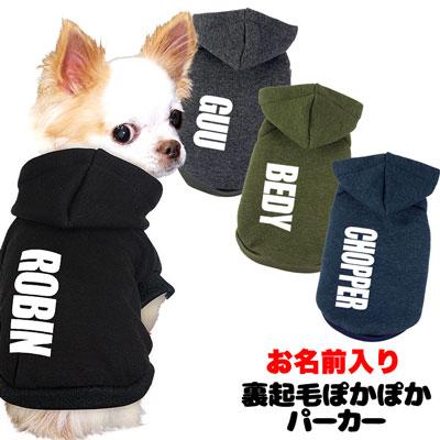 愛犬のお名前入り★裏起毛ぽかぽか★パーカー