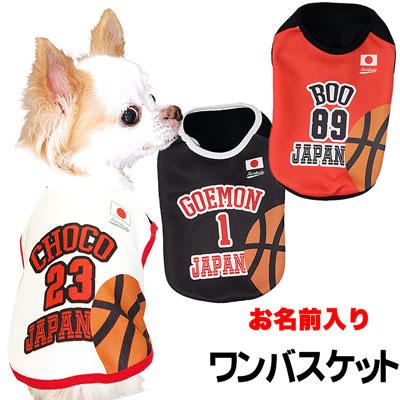 愛犬のお名前入り★ワンバスケット