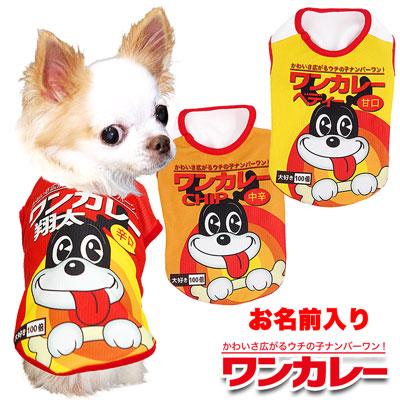 愛犬のお名前入り★ワンカレーシャツ