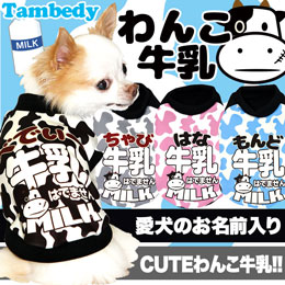 愛犬のお名前入り★わんこ牛乳★シャツ