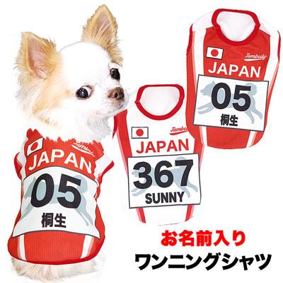 愛犬のお名前入り★ワンニングシャツ