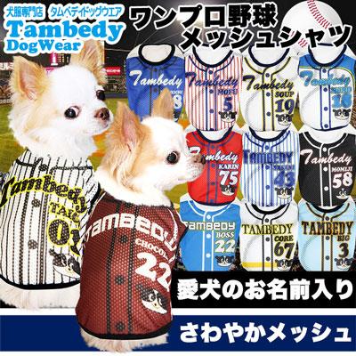 愛犬のお名前入り★ワンプロ野球メッシュタンク