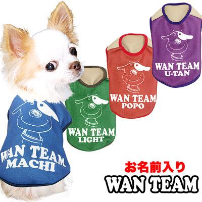 愛犬のお名前入り★ワンチーム