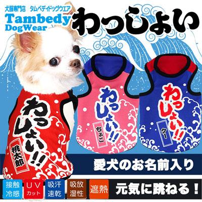 愛犬のお名前入り★わっしょい★タンクトップ