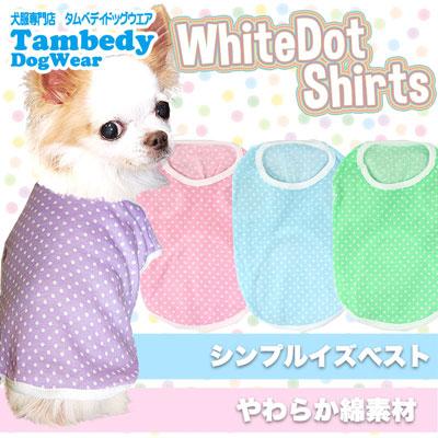 ホワイトドット★シャツ