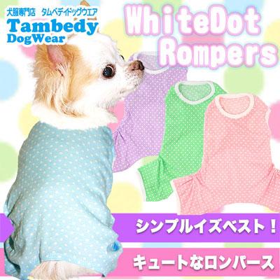 ホワイトドット★ロンパース