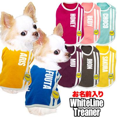 愛犬のお名前入りホワイトライントレーナー