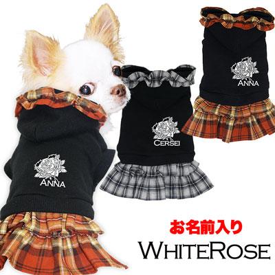 愛犬のお名前入り ホワイトローズワンピース