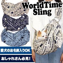 ワールドタイム★スリング