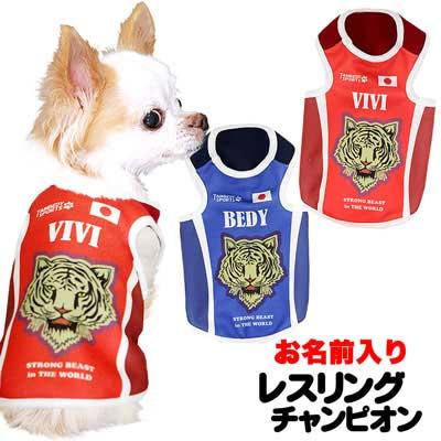 愛犬のお名前入り レスリングチャンピオン