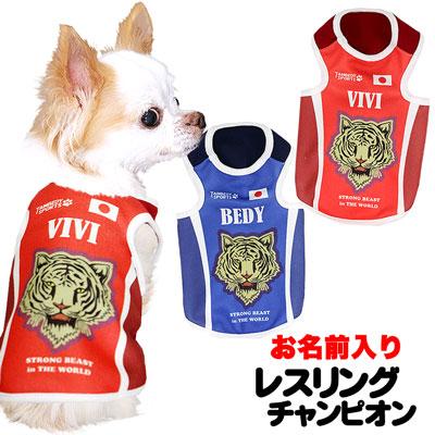 愛犬のお名前入り★レスリングチャンピオン