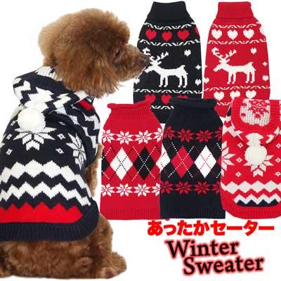 ウィンター★セーター【犬服専門店タムベディ】