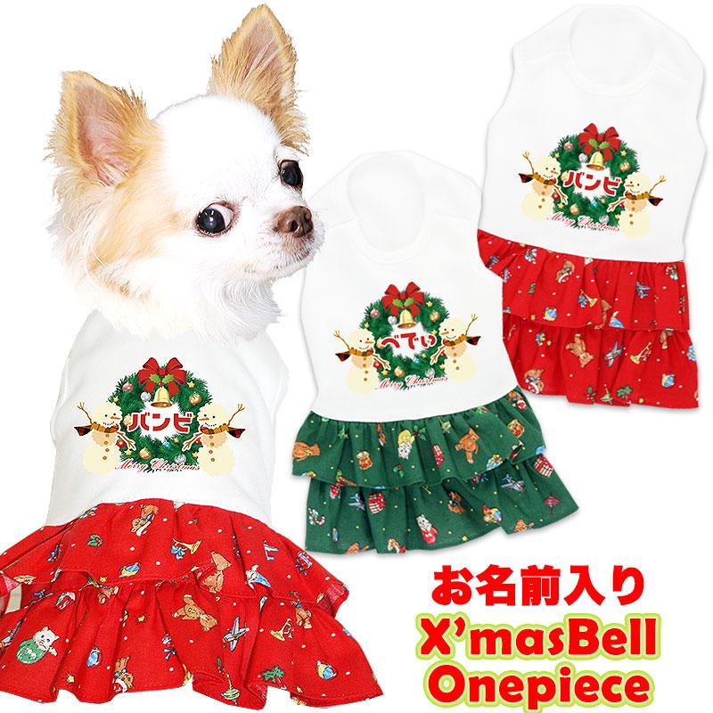 愛犬のお名前入り★クリスマスベル★ワンピース