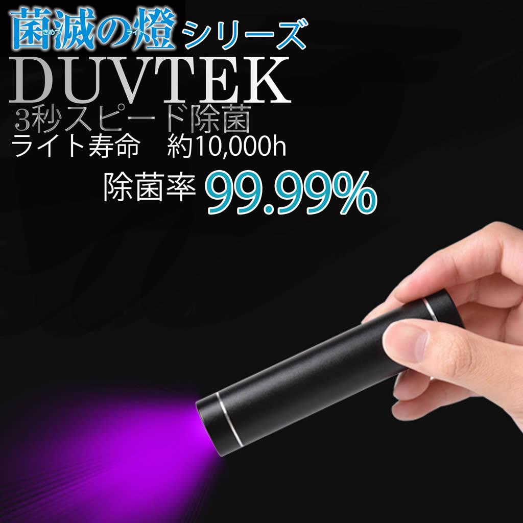 DUVTEK ポータブルUV-C除菌ライト