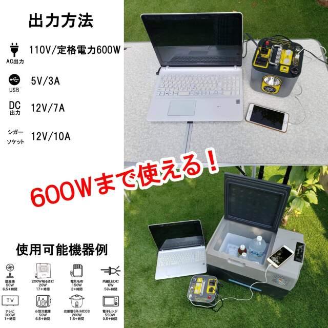 ポータブル電源・蓄電池 466Wh
