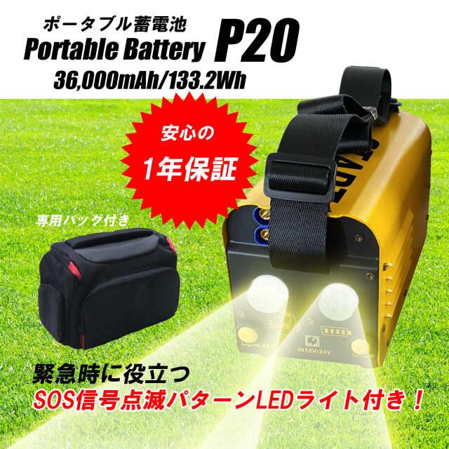 ポータブル電源・蓄電池 133.2Wh