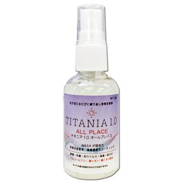 TITANIA1.0 オールプレイス