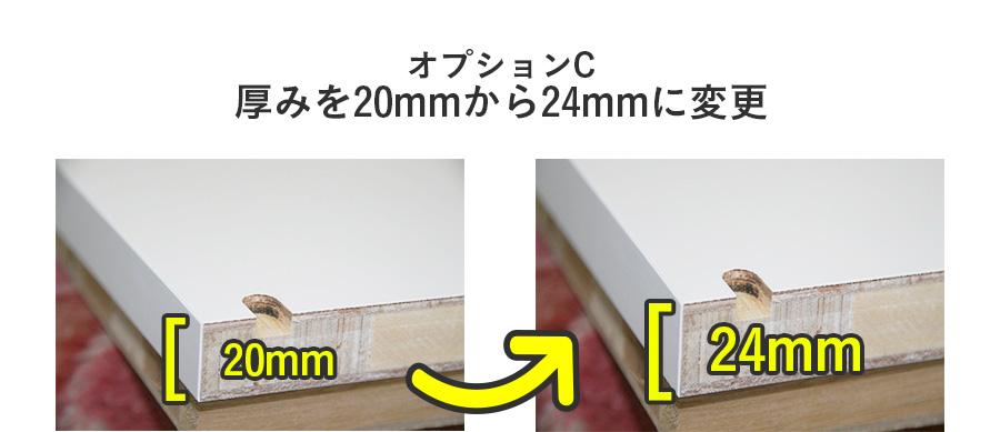 オプションC厚み変更