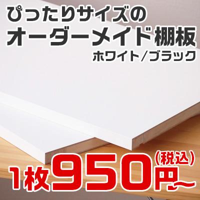 食器棚などの棚板やテーブルなどの天板をオーダーメイドで製作・通販するオーダー家具製作工場直営の【棚板屋】