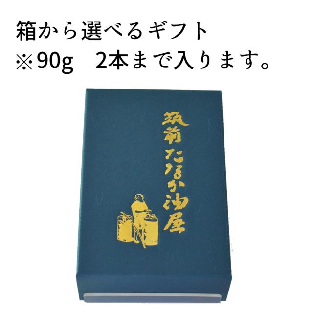 【M2】ミニ油製品90gギフト専用箱・2本箱