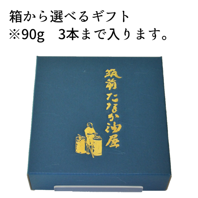 【M3】ミニ油製品90gギフト専用箱・3本箱