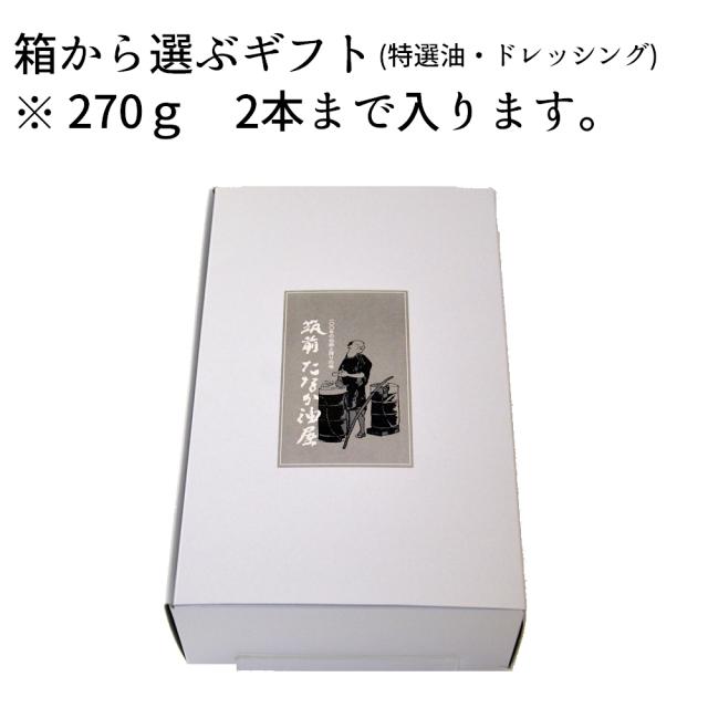【D1】バラエティーギフト2本箱