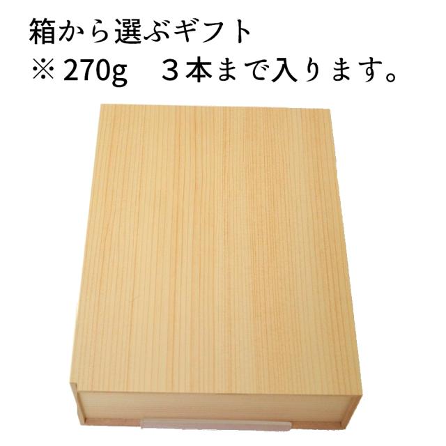 【K3】油製品270gギフト専用木箱・3本箱