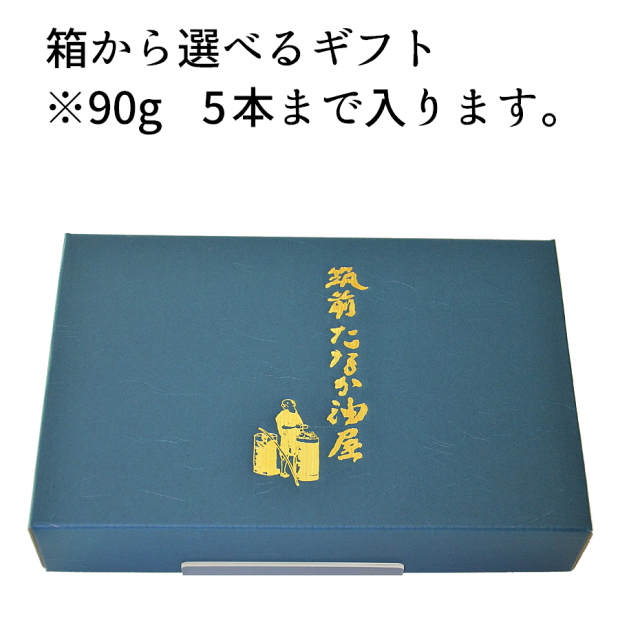 【M5】ミニ油製品90gギフト専用箱・5本箱