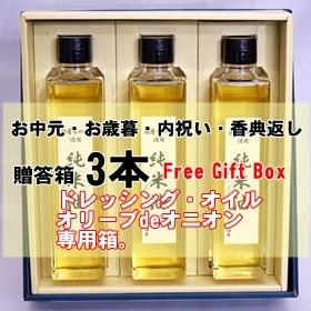 【D3】バラエティーギフト3本箱