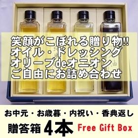 【D4】バラエティーギフト4本箱