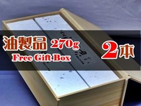 【K2】油製品270gギフト専用木箱・2本箱