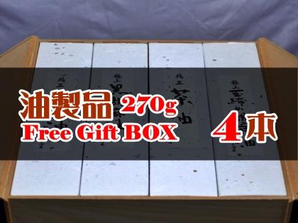 【K4】油製品270gギフト専用木箱・4本箱