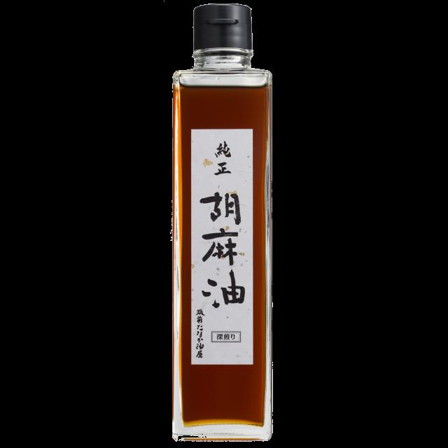 純正深煎り胡麻油 270g