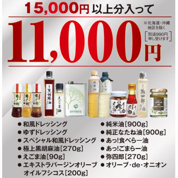 【予約注文商品】お楽しみ袋2 限定200セット
