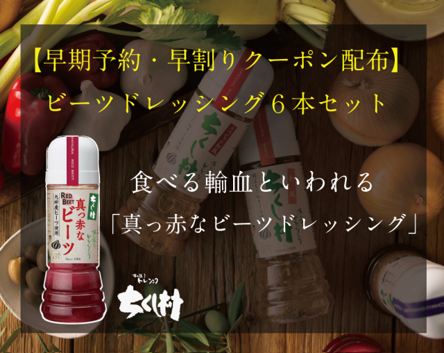 【早期割引】真っ赤なビーツドレッシング6本セット