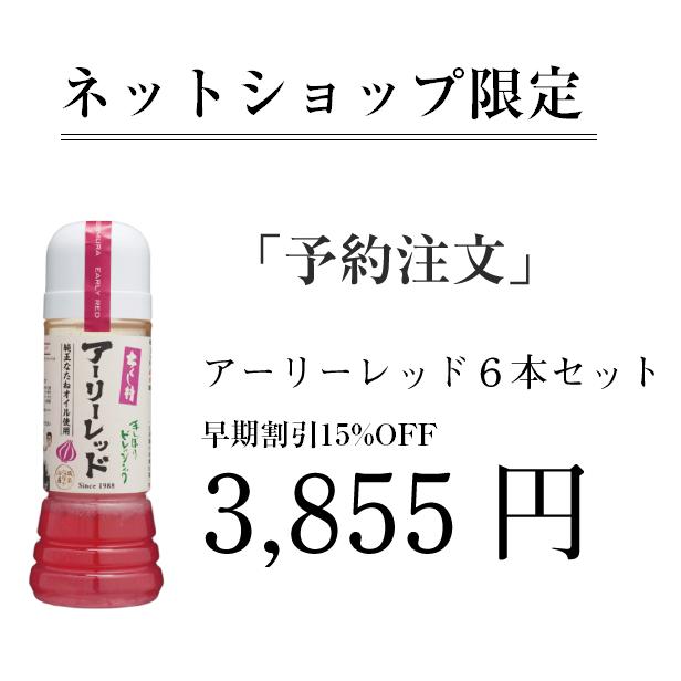 【販売終了】アーリーレッド6本セット 早期特典15%OFF