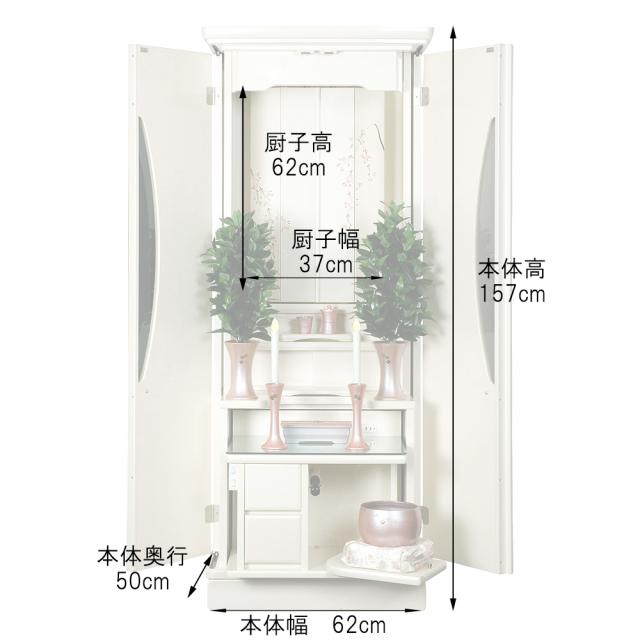 家具調仏壇 新世紀4型 パールホワイト