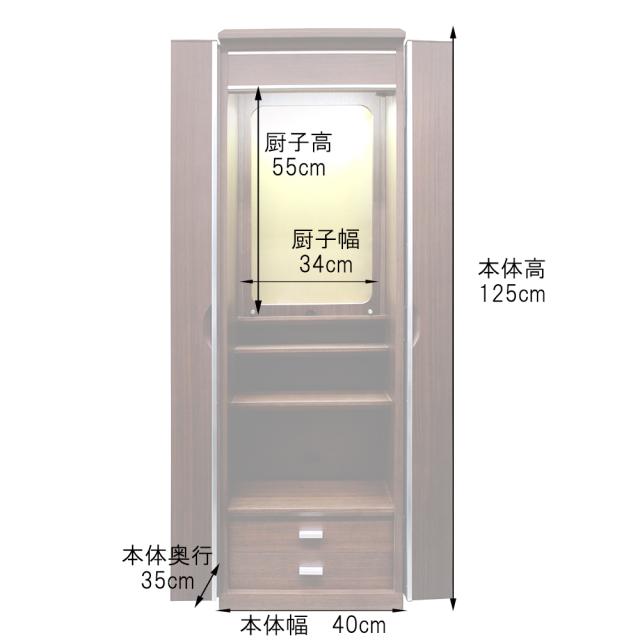 家具調仏壇 ビータ1256 ウォールナット