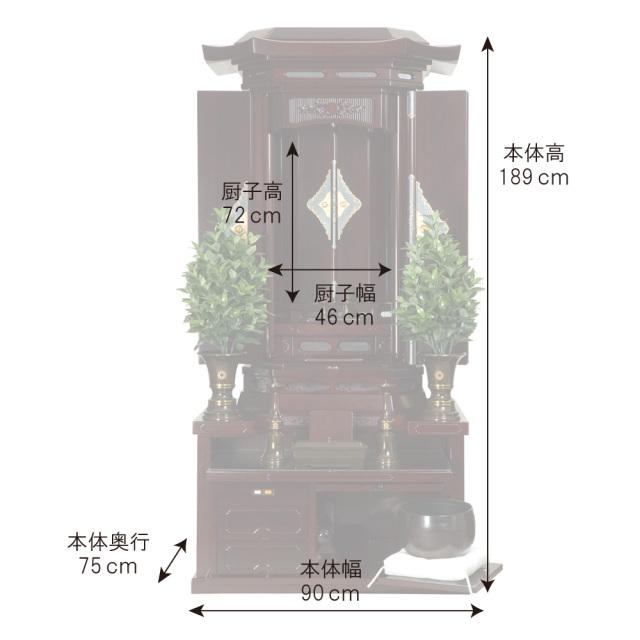 厨子型仏壇 宝山 経机一体型 紫檀