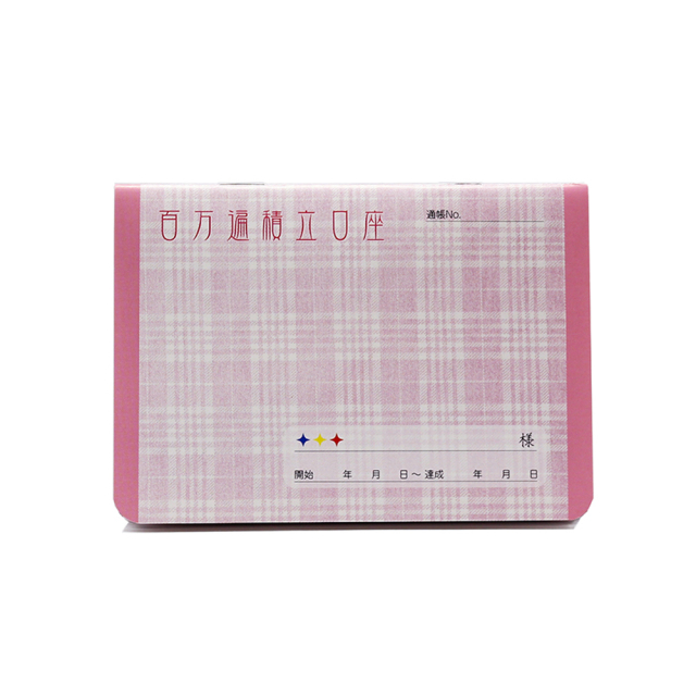 題目帳 百万遍積立口座 ピンク