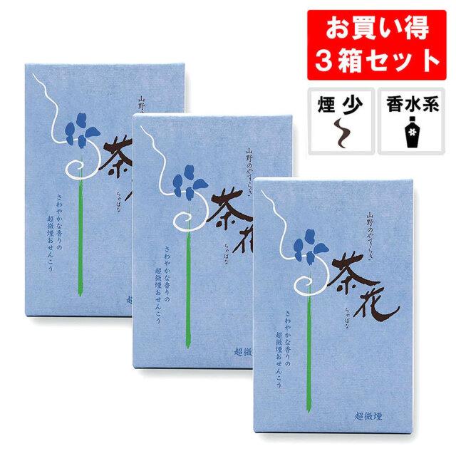 線香 茶花(青) 3箱セット