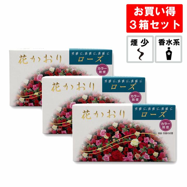 線香 花かおり ローズ 3箱セット