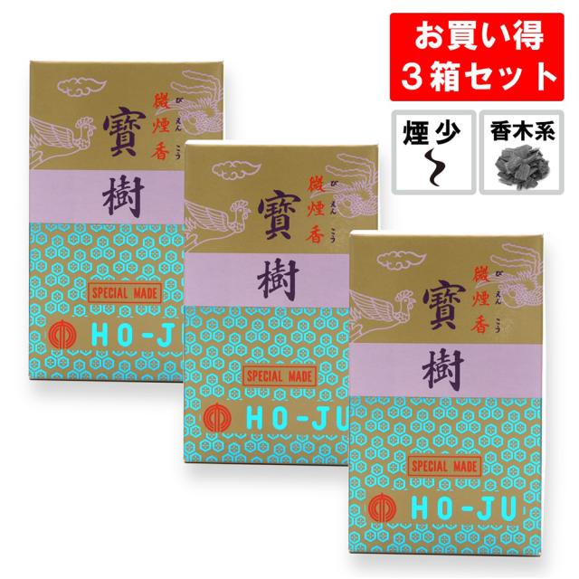 線香 寶樹 3箱セット