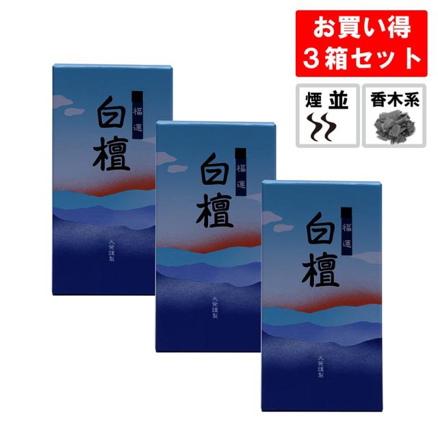 線香 福運白檀 3箱セット