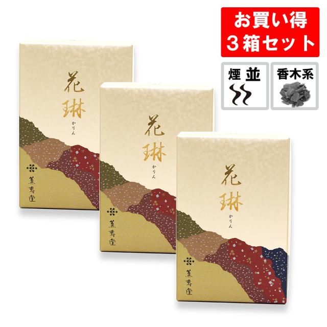 線香 花琳 3箱セット