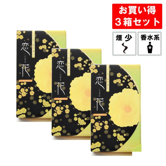 線香 恋花キュート 3箱セット
